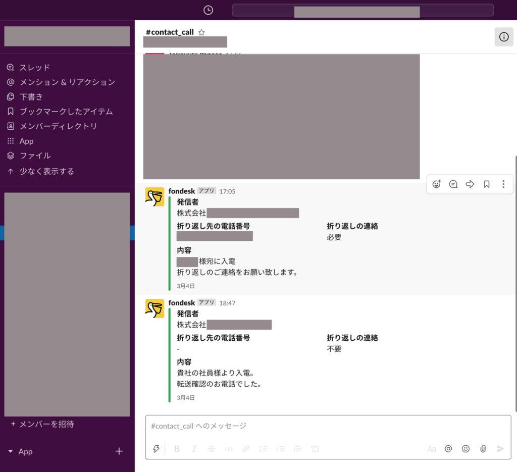 Slackでfondeskを利用した場合の通知